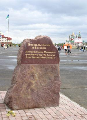 памятный камень на площади им. А. Босовой