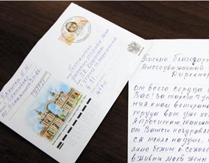 Письмо Уляшева