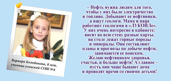 Варвара Колобанова