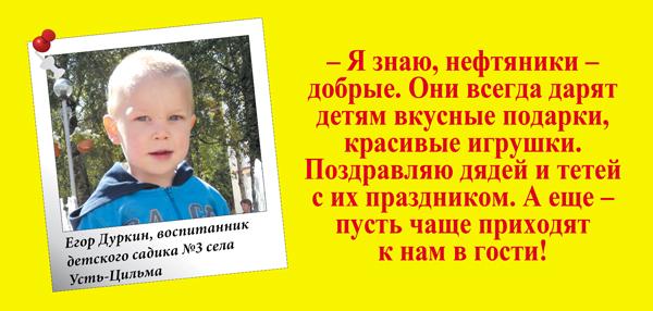 Егор Дуркин
