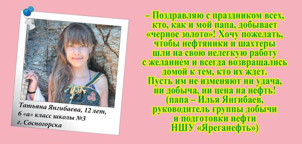 Татьяна Янгибаева