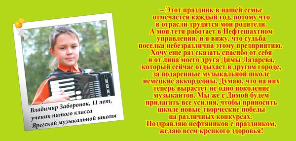 Владимир Заборонок