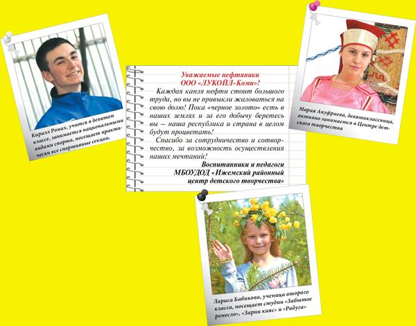 Лариса Бабикова, Мария Ануфриева, Кирилл Ромах
