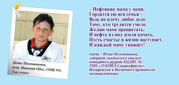 Денис Поломошнов