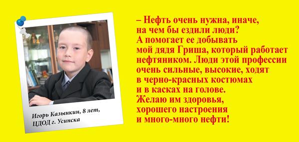 Игорь Казынкин