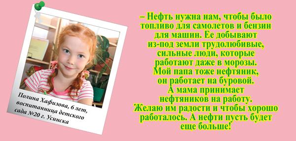 Полина Хафизова