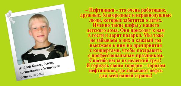Андрей Канев
