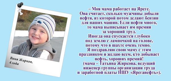 Ваня Жирков