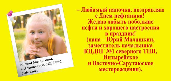 Карина Малашкина