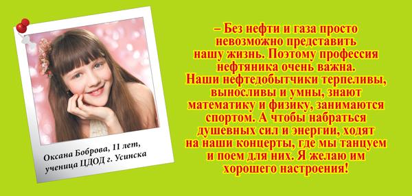 Оксана Боброва