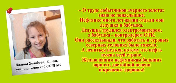 Полина Холодова