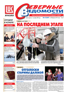 Газета в PDF